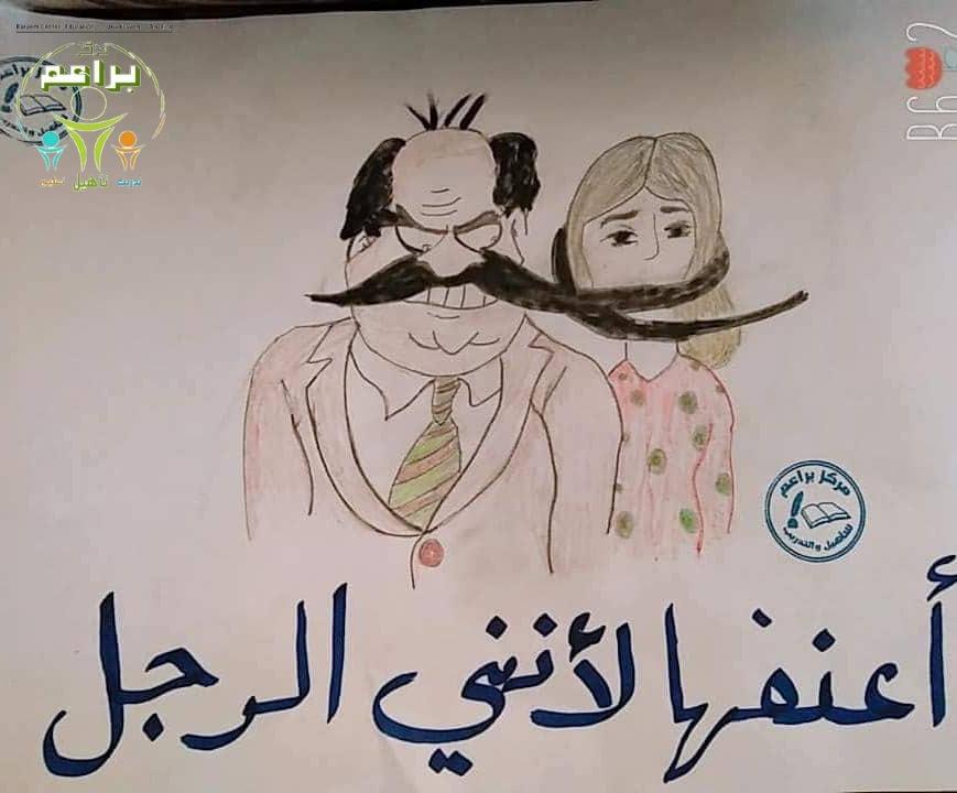 No to Violence  (Baraem Association)  لا للعنف (جمعية براعم)