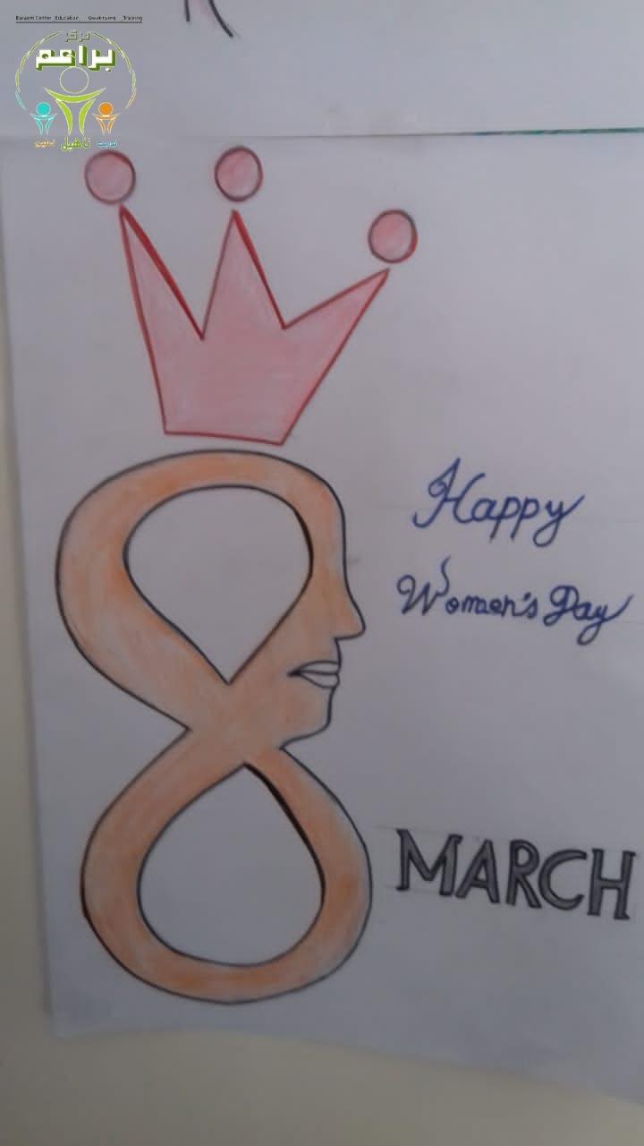 Baraem organized a celebration on the occasion of International Women's Day .   نظمت جمعية براعم إحتفالاً بمناسبة يوم المرأة العالمي .